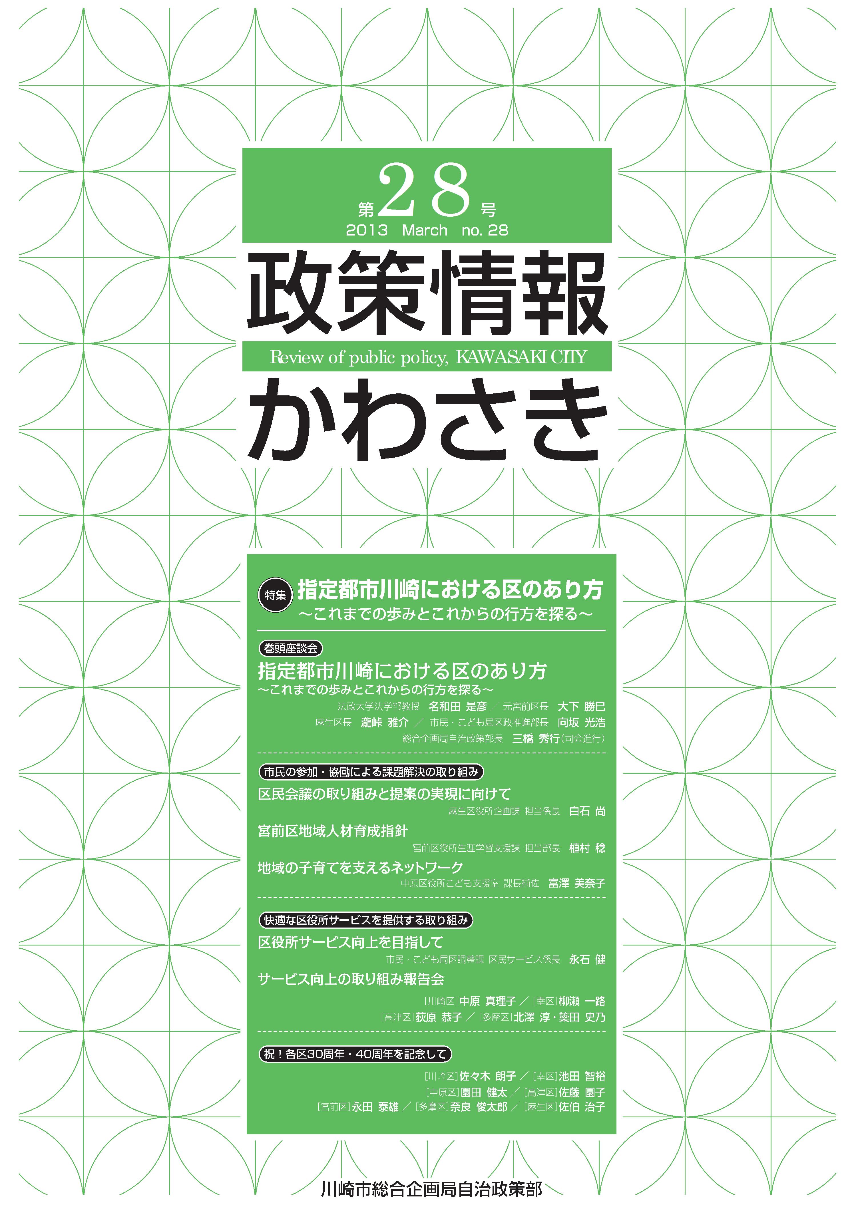 川崎市:政策情報かわさき第28号