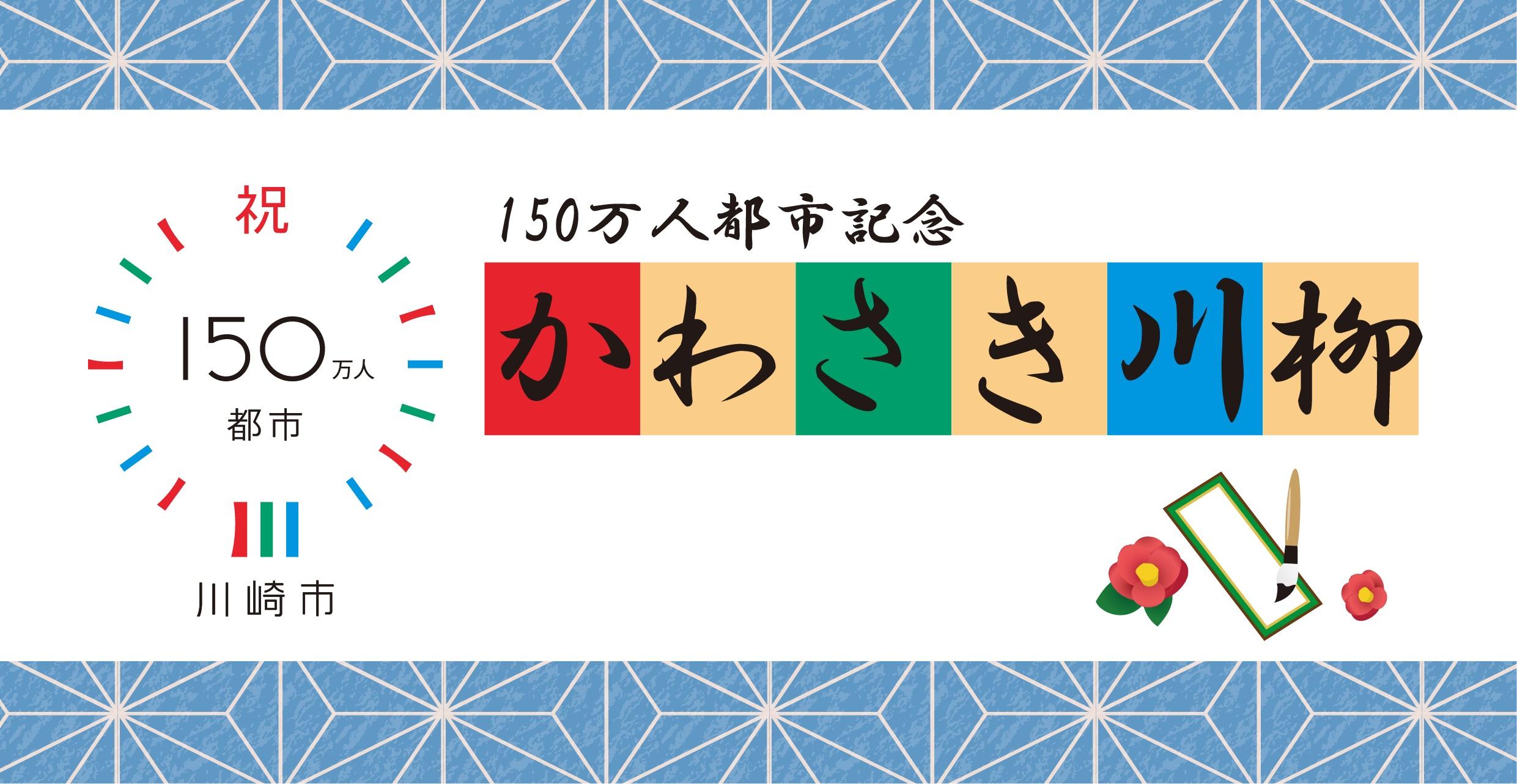 150万人都市記念かわさき川柳