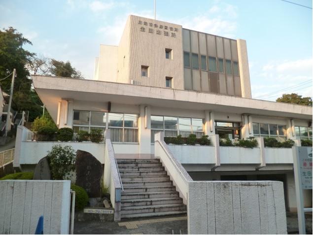写真:生田出張所庁舎外観