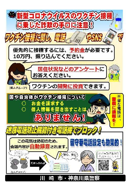 ウイルス 川崎 コロナ 新型 【川崎F】ACLから帰国したチームスタッフ2名が新型コロナウイルス陽性判定