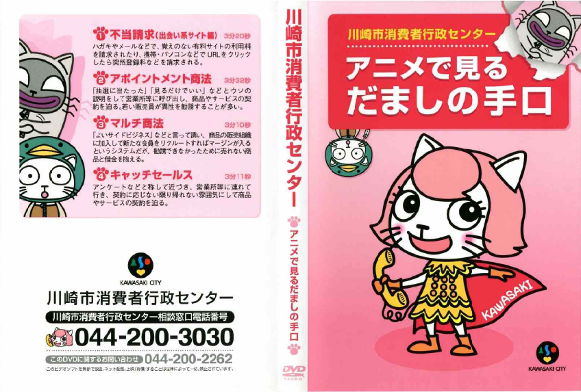 http://www.city.kawasaki.jp/280/cmsfiles/contents/0000114/114692/wakamono-dvd.png