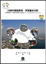 川崎市:川崎市環境教育・学習基...