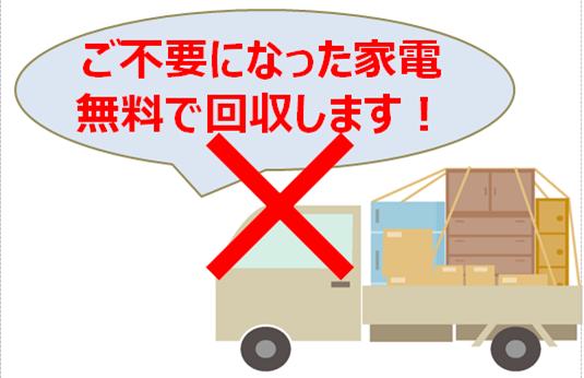 川崎市:粗大ごみ回収業者・不用品回収業者を利用していませんか ...