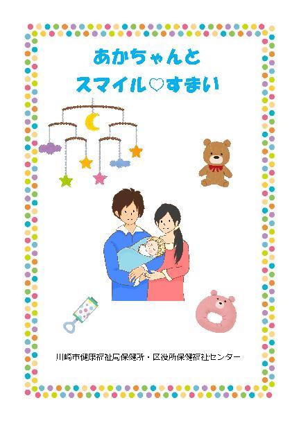 あかちゃんとスマイルすまい(PDF形式,1829KB)