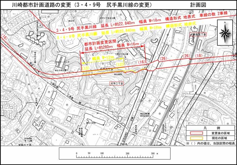 川崎市:川崎都市計画道路の変更...