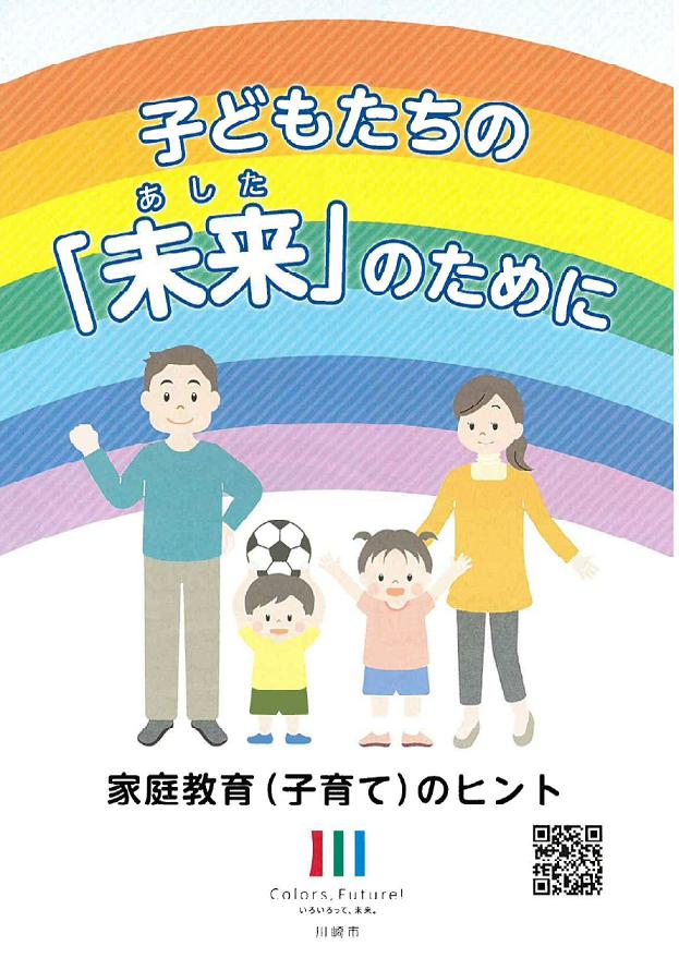 川崎市教育委員会:子どもを育むために役立つコンテンツ集(家庭教育 ...