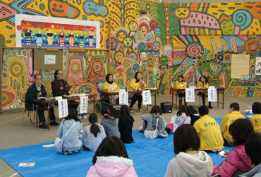 Kawasaki Children's Assembly