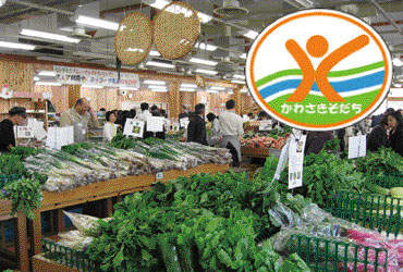 The large-scale farmer's market Ceresamos and the Made in Kawasaki logo