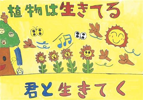 平成24年度ポスターコンクール優秀作品 旭町小学校 6年 村上 望美さん入賞作品は7~8月の間、