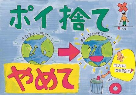 ポスター 環境 問題