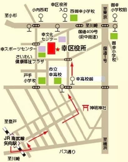 川崎市幸区:幸区役所の交通案内